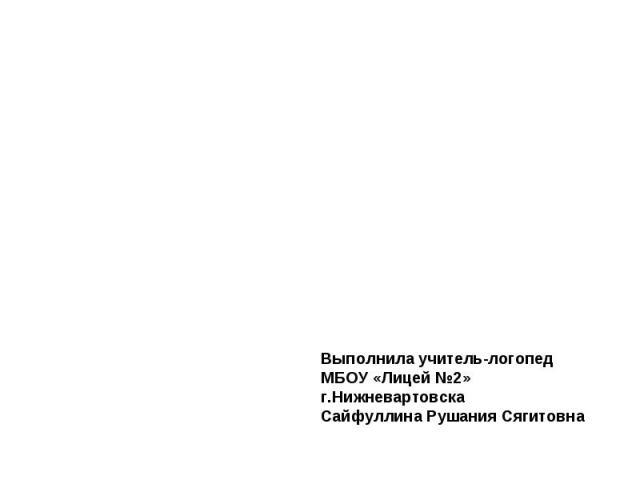 Различение звуков [Т] и [Т`] Выполнила учитель-логопедМБОУ «Лицей №2» г.НижневартовскаСайфуллина Рушания Сягитовна
