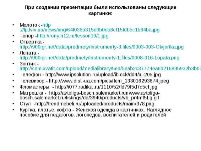 При создании презентации были использованы следующие картинки: Молоток -http://lp.lviv.ua/news/img/64f036a315d9b0da8cf15fdb5c1b64ba.jpgТопор -http://rony.h12.ru/lesson19/1.jpgОтвертка - http://900igr.net/datai/predmety/Instrumenty-3.files/0003-003-O…