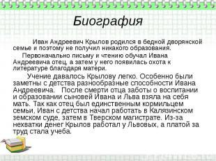 Биография Иван Андреевич Крылов родился в бедной дворянской семье и поэтому не п