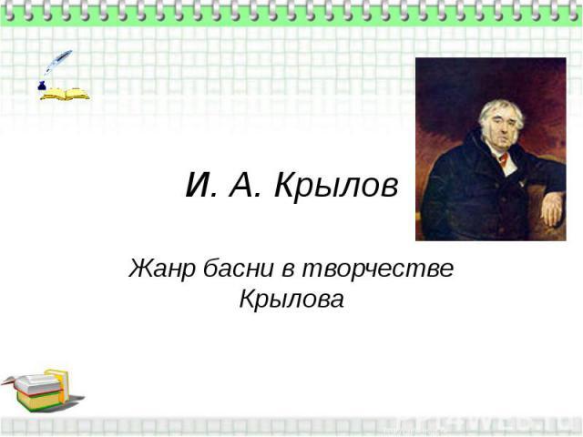 И. А. КрыловЖанр басни в творчестве Крылова