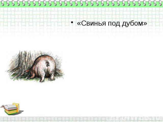 «Свинья под дубом»