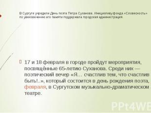 В Сургуте учредили День поэта Петра Суханова. Инициативу фонда «Словесность» по