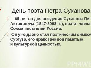 День поэта Петра Суханова 65 лет со дня рождения Суханова Петра Антоновича (