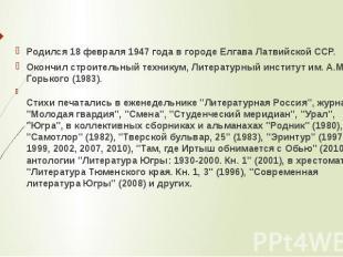 Родился 18 февраля 1947 года в городе Елгава Латвийской ССР.Окончил строительный