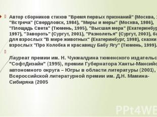 """Автор сборников стихов """"Время первых признаний"""" (Москва, 1982), """"Встреча"""" (Сверд"""