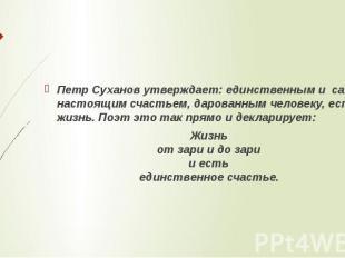 Петр Суханов утверждает: единственным и самым настоящим счастьем, дарованным чел