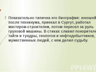 Показательно типична его биография: юношей, после техникума, приехал в Сургут, р