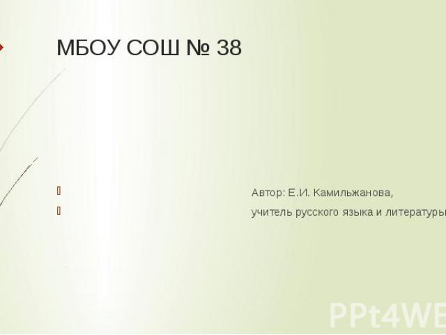 МБОУ СОШ № 38 Автор: Е.И. Камильжанова, учитель русского языка и литературы