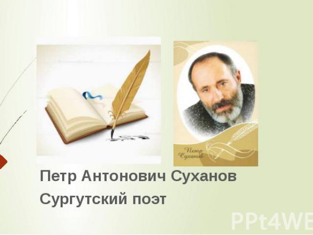 Петр Антонович СухановСургутский поэт