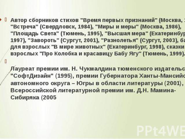 Автор сборников стихов