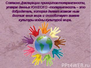 Согласно Декларации принципов толерантности, утвержденных ЮНЕСКО –толерантность