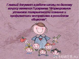 """Главный документ в работе школы по данному вопросу является Программа """"Формирова"""