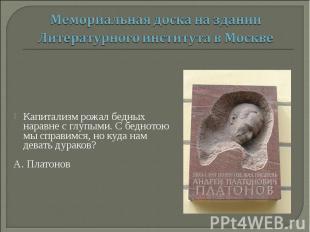 Мемориальная доска на здании Литературного института в Москве Капитализм рожал б