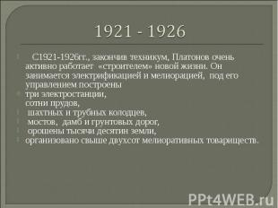 С1921-1926гг., закончив техникум, Платонов очень активно работает «строителем