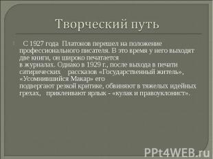 Творческий путь С 1927 года Платонов перешел на положение профессионального пи