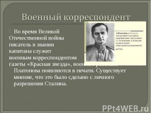 Военный корреспондент Во время Великой Отечественной войны писатель в звании кап