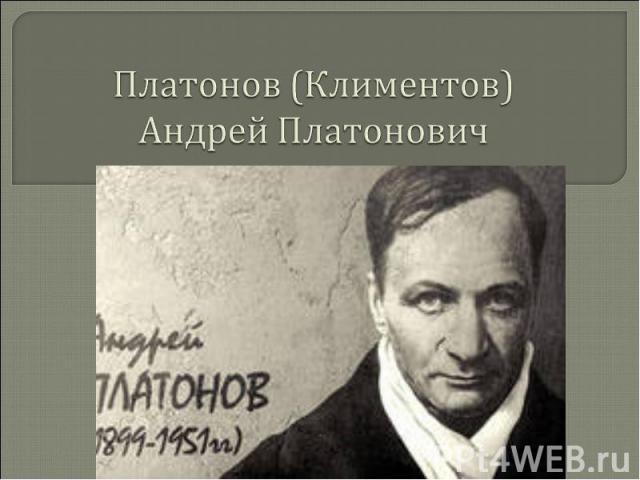 Платонов (Климентов) Андрей Платонович