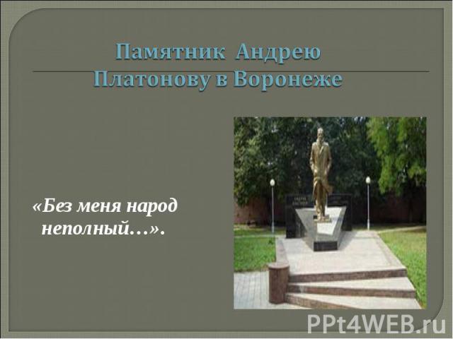 «Без меня народ неполный…». Памятник АндреюПлатонову в Воронеже