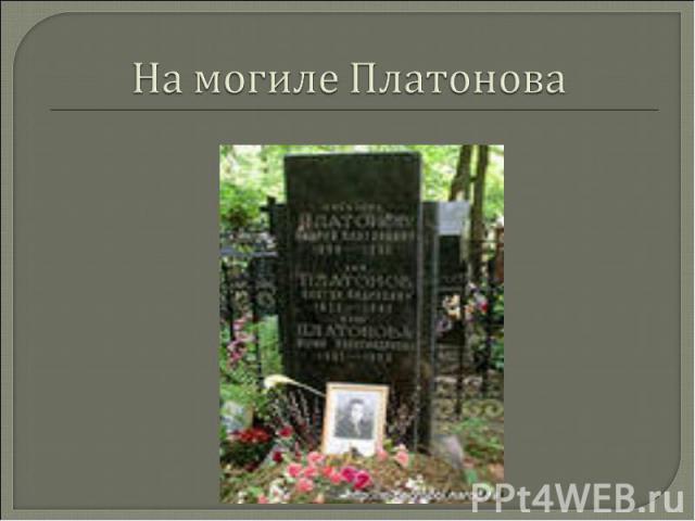На могиле Платонова