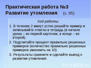 Практическая работа №3 Развитие утомления (с. 95) Ход работы:1. В течение 2 мину
