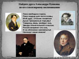 Найдите друга Александра Пушкина по его стихотворному воспоминанию