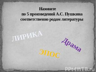 Назовите по 5 произведений А.С. Пушкина соответственно родам литературы
