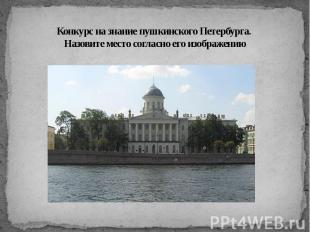 Конкурс на знание пушкинского Петербурга. Назовите место согласно его изображени