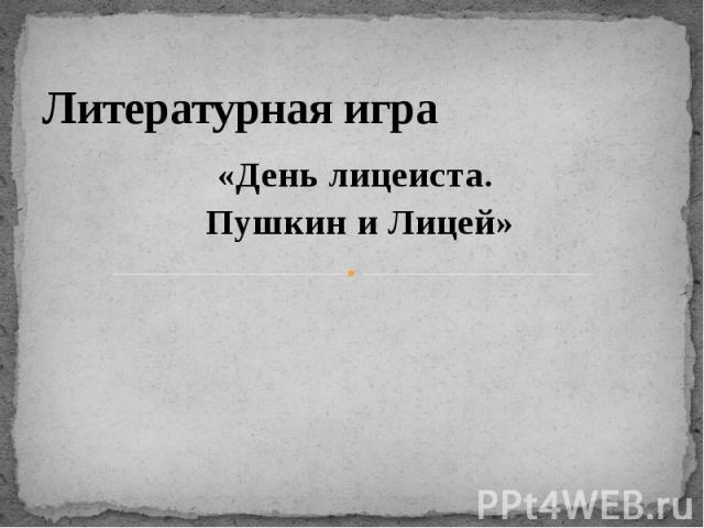 Литературная игра«День лицеиста. Пушкин и Лицей»