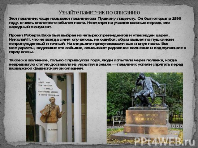 Узнайте памятник по описанию