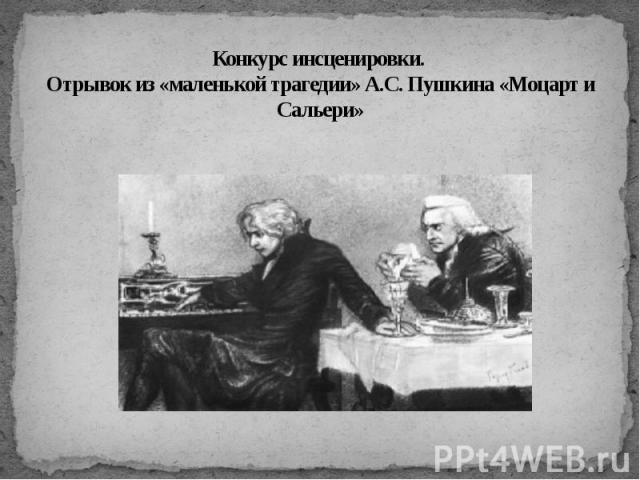 Конкурс инсценировки. Отрывок из «маленькой трагедии» А.С. Пушкина «Моцарт и Сальери»
