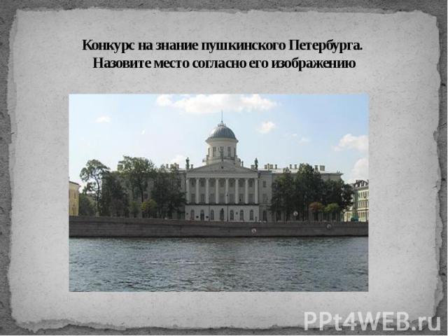 Конкурс на знание пушкинского Петербурга. Назовите место согласно его изображению