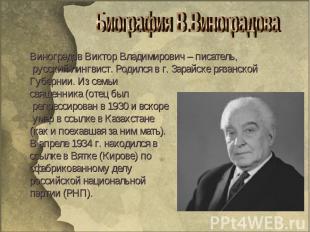 Биография В.Виноградова Виноградов Виктор Владимирович – писатель, русский лингв