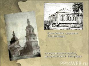 Дом в Зарайске, где родилсяВ.В Виноградов. Троицкая Церковь в Зарайске,где служи