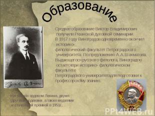 Образование Среднее образование Виктор Владимирович получилв Рязанской духовной