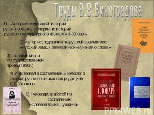 Труды В.В.Виноградова Автор исследований истории русского языка: «Очерки по исто