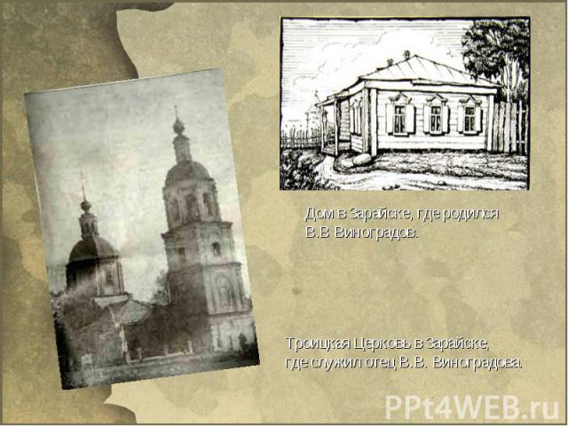 Дом в Зарайске, где родилсяВ.В Виноградов. Троицкая Церковь в Зарайске,где служил отец В.В. Виноградова.