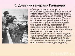 5. Дневник генерала Гальдера «Следует отметить упорство отдельных русских соедин