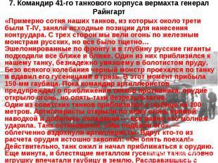 7. Командир 41-го танкового корпуса вермахта генерал Райнгарт «Примерно сотня на
