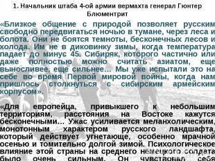 «Близкое общение с природой позволяет русским свободно передвигаться ночью в тум