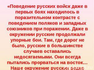 «Поведение русских войск даже в первых боях находилось в поразительном контрасте