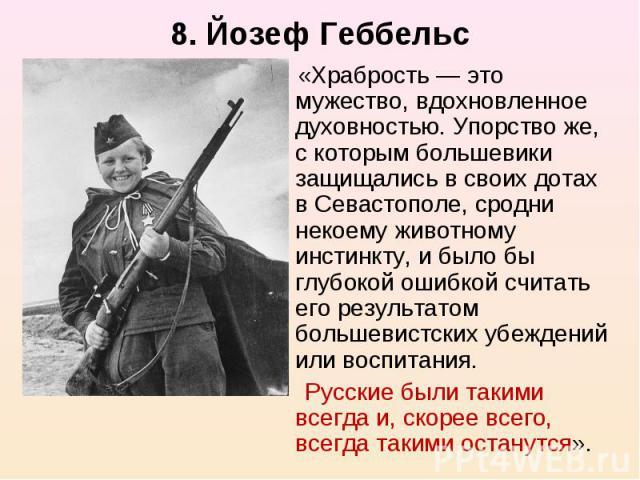 «Храбрость — это мужество, вдохновленное духовностью. Упорство же, с которым большевики защищались в своих дотах в Севастополе, сродни некоему животному инстинкту, и было бы глубокой ошибкой считать его результатом большевистских убеждений или воспи…