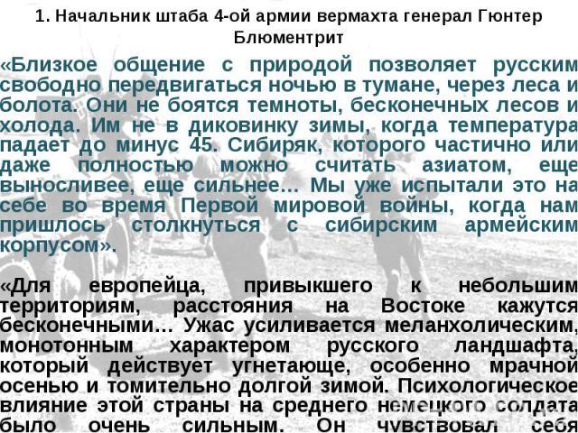 «Близкое общение с природой позволяет русским свободно передвигаться ночью в тумане, через леса и болота. Они не боятся темноты, бесконечных лесов и холода. Им не в диковинку зимы, когда температура падает до минус 45. Сибиряк, которого частично или…