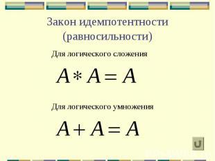 Закон идемпотентности (равносильности) Для логического сложения Для логического
