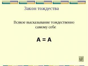 Закон тождества Всякое высказывание тождественно самому себе А = А