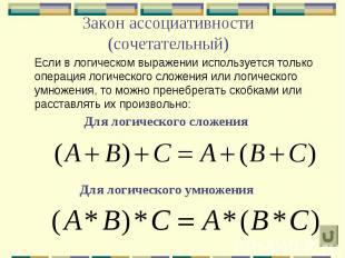 Закон ассоциативности (сочетательный) Если в логическом выражении используется т