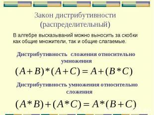 Закон дистрибутивности (распределительный) В алгебре высказываний можно выносить