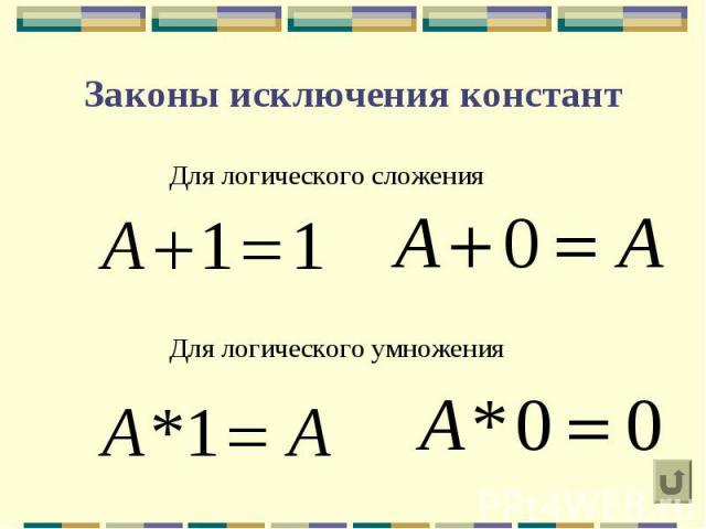 Законы исключения констант Для логического умножения Для логического сложения