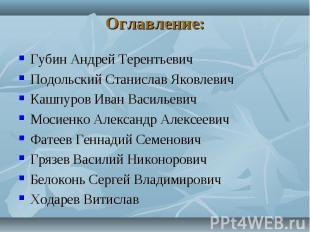 Губин Андрей ТерентьевичПодольский Станислав ЯковлевичКашпуров Иван ВасильевичМо
