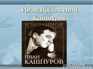 Иван Васильевич Кашпуров