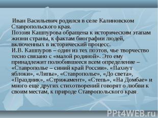 Иван Васильевич родился в селе Калиновском Ставропольского края. Поэзия Каш